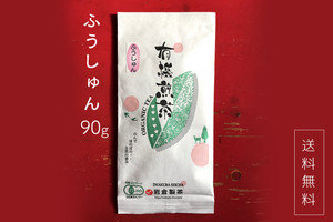 【送料無料】有機JAS認定 ーふうしゅんー 有機栽培茶 高品種茶
