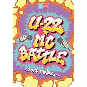 U-22 MC BATTLE 2017 FINAL DVD(2017 11.22より発送)
