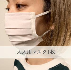 【再販 / 送料無料】LUCYオリジナルオーガニックコットンマスク(フジイロ)