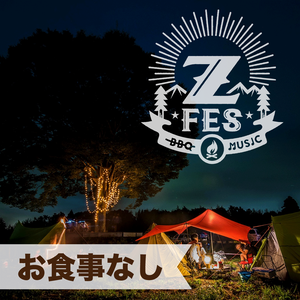 Z-FES 2019 参加チケット(お食事なしプラン)