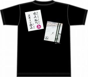 上毛かるた×KING OF JMKオリジナルTシャツ【黒・み】