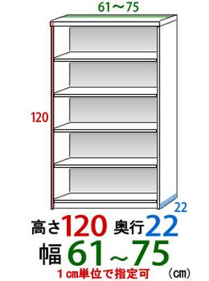 オーダー壁面収納幅61cmー75cm高さ120cm奥行き22cm