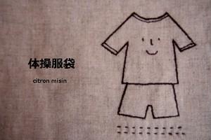 体操服袋(パープル)