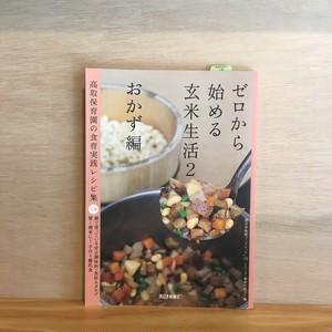 ゼロから始める玄米生活〈2〉おかず編―高取保育園の食育実践レシピ集