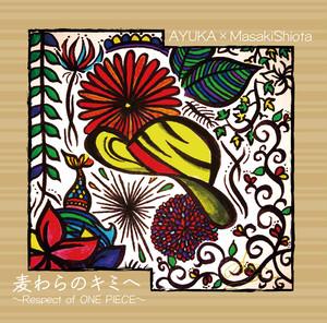 11月11日発売 AYUKA×塩田将己「麦わらのキミへ〜Rispect of ONE PIECE〜」BASE限定ver.
