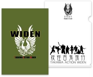 【送料無料】WIDEN☆クリアファイル&ポストカード2種!スペシャル3点セット
