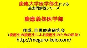 慶應大学医学部生による慶應医学部過去問解説DVD【英語編】