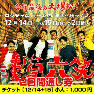チケット【12/14+15】2日間通し券:小人|ロクディム第17回東京単独ライブ「浅草六笑」