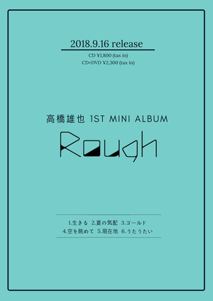 "1st mini Album""Rough"" (ダウンロード版)"
