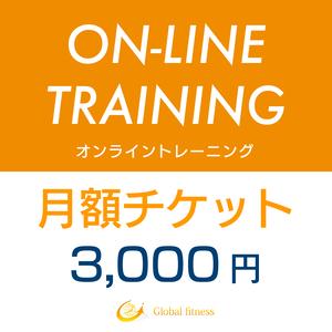 オンライントレーニング【月額・使い放題】