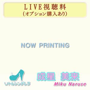【1部】L 成星美来(リトルシンデレラ)/LIVE視聴料(オプション購入あり)