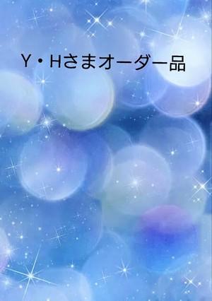 【Y・H様オーダー品】