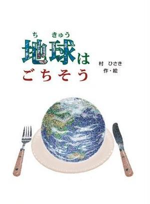 オリジナル絵本「地球はごちそう(子ども用)」