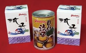 流子の缶詰(5缶入セット)
