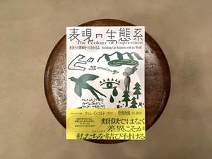 表現の生態系【新本】