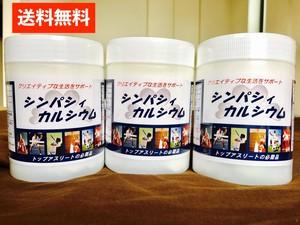 シンパシィカルシウム360g(3個セット)