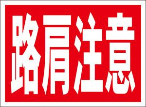 シンプル看板「路肩注意」屋外可・送料無料