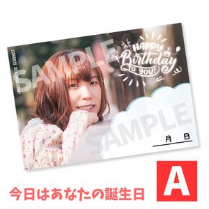 2021カレンダー『今日はあなたの誕生日』【Aタイプ】