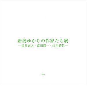 新潟ゆかりの作家たち展 図録