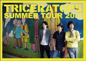 パンフレット 【SUMMER TOUR 2013】