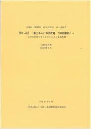 「第16回 魅力ある日本語教育、日本語教師!-広がる教育の場と求められる日本語教師-」(報告集18)