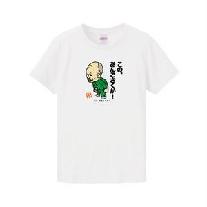 Lady's サイズ 伊勢志摩おじやんおばやんTシャツ あんごさく