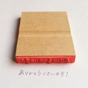 【オーダー】手書き文字のスタンプ 0.5×5㎝