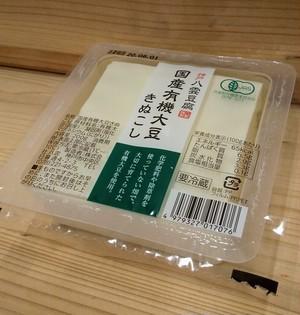 八雲 国産有機大豆 きぬこし (200g)