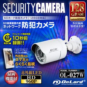 OL-027W  SDカード防犯カメラ 屋外 防塵防水 暗視カメラ SD録画装置内蔵 ネットワーク防犯カメラ