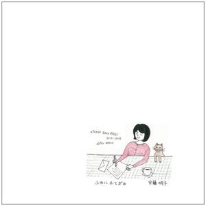 ふゆにおてがみ WiNtER GREEtiNGS 2010-2016