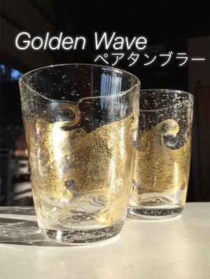 ギフト★ペア 麻炭ガラス『Golden Waveタンブラー(ヒマラヤ産原種 麻炭使用)』