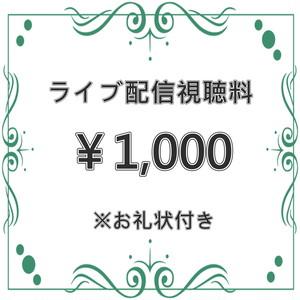 ライブ配信視聴料 1,000円