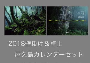 2018壁掛け&卓上屋久島カレンダーセット