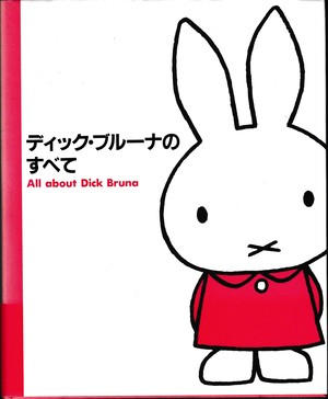 ディック・ブルーナのすべて All about Dick Bruna