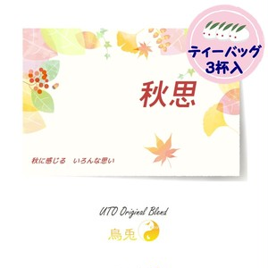 3杯入 暦のお茶 秋「秋思」(ティーバッグタイプ)