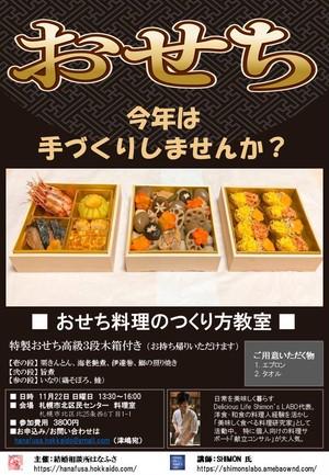 【11/22開催】おせち料理のつくり方教室 1日体験料理教室