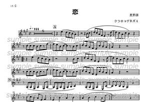 (ダウンロード)「恋」 星野源 メロディー譜 inC原調 ・inBb原調 ・inBbのBdurセット