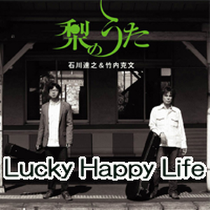 Lucky Happy Life