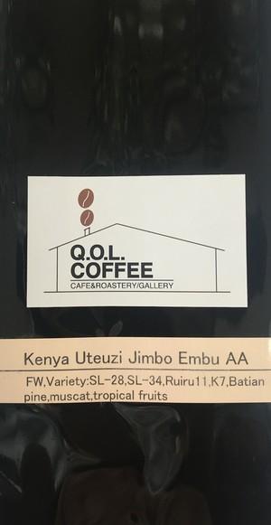 【残りわずか】KENYA Uteuji  Jimbo Embu AA 250g