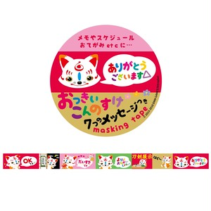 【刀剣乱舞-ONLINE-】おっきいこんのすけ7つのメッセージつきマスキングテープ