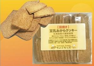 北海道産 豆乳おからクッキー