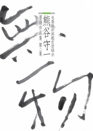 熊谷守一 水墨淡彩画鑑定登録会 墨蹟登録作品集 第二集