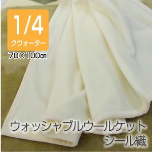 シール織ウール毛布 クウォーターサイズ[35696]