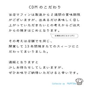 CDMのこだわり