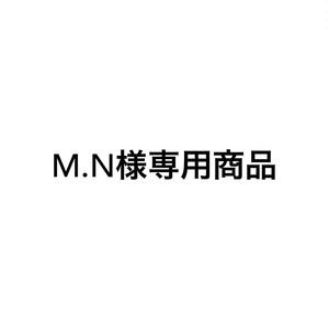 N.M様専用商品