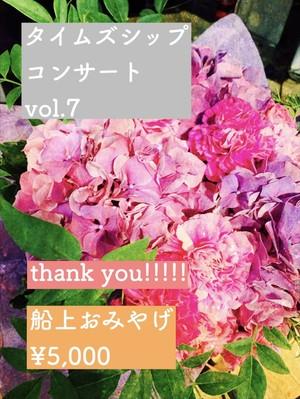 【船上お土産¥5000】2021.6.16 無観客配信live TimeZshipConcert vol.7