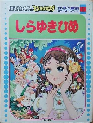 【昭和 希少絵本】BANSOのとびだすえほん 白雪姫