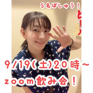 9/19(土) zoom飲み会!