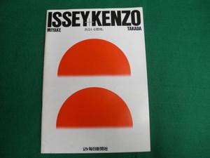 1982年 対談収録 毎日新聞創刊110周年記念 ISEEY MIYAKE + KENZO TAKADA  出会いと燃焼