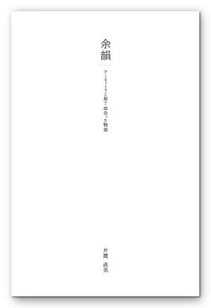余韻/片岡直美